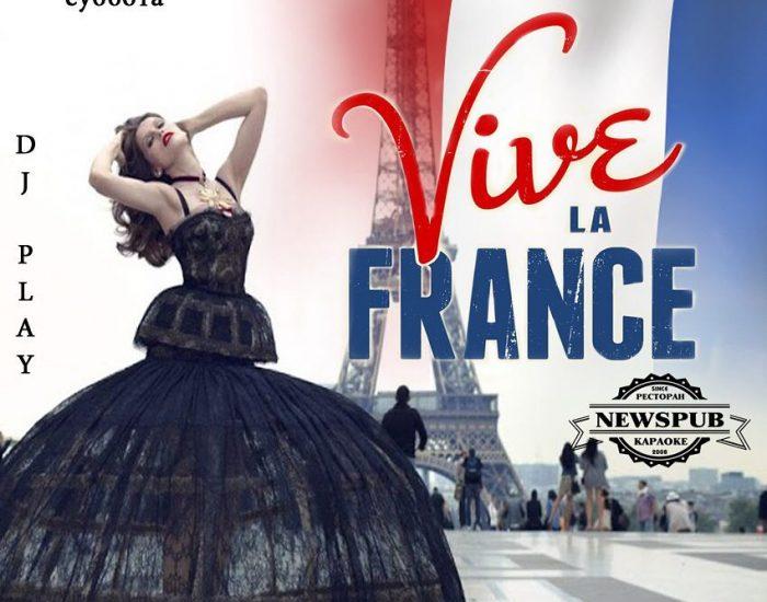 ечеринка посвящённая самому романтичному городу ПАРИЖ
