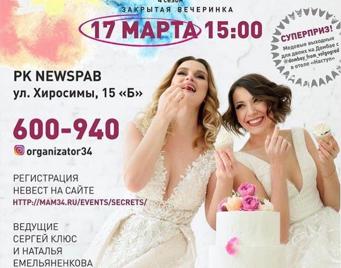 Секреты Счастливой Невесты