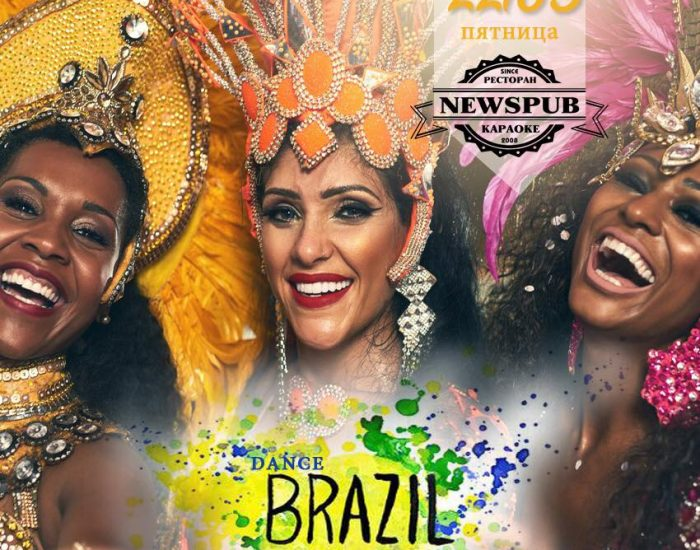 вечеринка в стиле Brazil