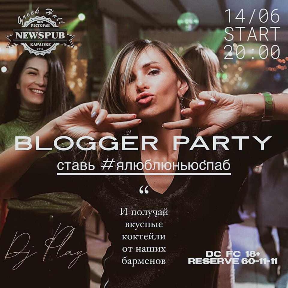 BLOGGER PARTY в Newspub