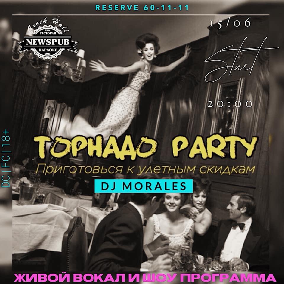вечеринка TORNADO PARTY