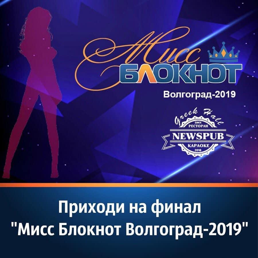 финал «Мисс Блокнот-2019»
